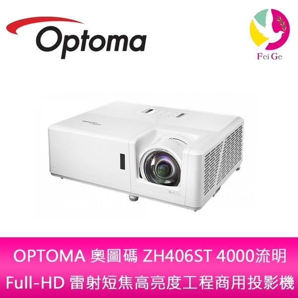 分期0利率 OPTOMA 奧圖碼 ZH406ST 4000流明Full-HD 雷射短焦高亮度工程商用投影機 公司貨 保固5年