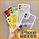 (附掛繩)i11 SE 全包邊防摔殼 糖果色保護套 iPhone8Plus i7 i6 iPhoneXs max iPhone11Promax四角加厚手機殼