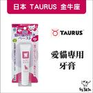 TAURUS金牛座[愛貓專用牙膏,21g]