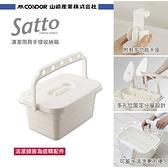 日本山崎satto 清潔用具手提收納箱