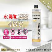 水蘋果【快速到貨~刷卡含稅】水蘋果公司貨 EVERPURE 4DC 濾心
