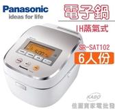 【佳麗寶】-留言再享折扣(Panasonic國際)6人份IH蒸氣式微電腦電子鍋【SR-SAT102】