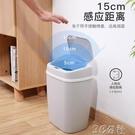 垃圾桶 家用智慧垃圾桶全自動感應帶蓋創意客廳臥室廚房衛生間電動垃圾桶 3C公社YYP