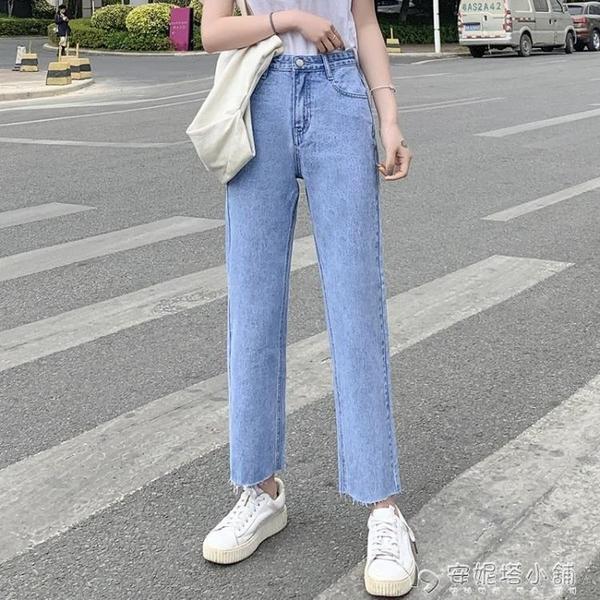 高腰直筒牛仔褲女九分新款寬鬆闊腿顯瘦chic網紅百搭煙管老爹褲女 安妮塔小铺