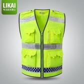 反光背心 likai反光背心交通安全防護外套施巡邏高檔熒光馬甲衣服可印字 【米家】