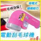 旗鑑級插電式刮毛球機 除毛球-6台入【再加送替換刮刀x1】賣點購物