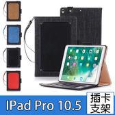 蘋果 iPad Pro 10.5 平板皮套 平板套 皮套 保護套 插卡 支架 麻紋拼接平板套 掛繩 iPad平板皮套