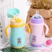 兒童學飲杯嬰兒保溫瓶防漏寶寶奶瓶帶刻度吸管杯6-18個月便攜【奇趣小屋】