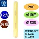 南亞 PVC 保鮮膜 燴廚用 (15ux40cmx100M) (12支) 免運費