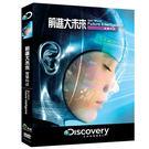 Discovery-前進大未來:智慧科技DVD