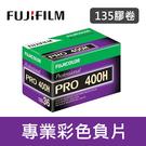 【現貨】專業片 PRO 400H 135...