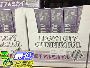 [COSCO代購] C114556 ALPHAMIC ALUMINUM FOIL 加厚鋁箔紙2入