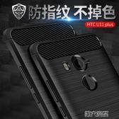 HTC手機殼 HTC U11plus手機殼u11 PLUS手機保護套eye硅膠軟套防摔創意 igo 第六空間