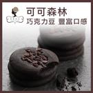 午茶夫人 手工餅乾 可可森林 200g/罐 巧克力/餅乾