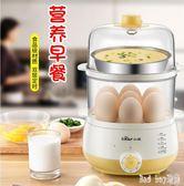 220V煮蛋器自動斷電雙層蒸蛋器定時家用小型迷你雞蛋羹早餐機 QQ13926『bad boy時尚』