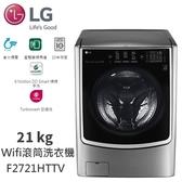 【送基本安裝+現金再低+24期0利率】LG 樂金 21公斤 WiFi 滾筒洗衣機 F2721HTTV 蒸洗脫烘 典雅銀