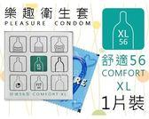 樂趣衛生套-舒適56型 (加大型)1片裝【套套先生】(保險套/體驗組/顆粒/果味/加厚/平面/超薄/螺紋
