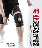 護膝運動男跑步半月板損傷戶外登山騎行護具 歐亞時尚