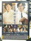 挖寶二手片-T02-150-正版DVD-日片【宅男的戀愛字典】-松田 龍平 宮崎 葵 小田切 讓(直購價)海報是