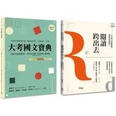 國文閱讀理解套書(共兩冊)(新版):閱讀跨出去 大考國文寶典(二版)