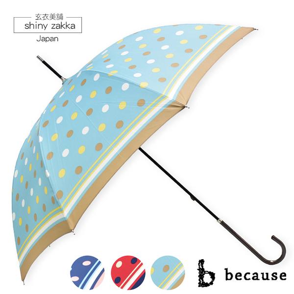 晴雨傘-日本品牌because抗UV雨傘/陽傘-晴雨兼用-天藍點點-玄衣美舖