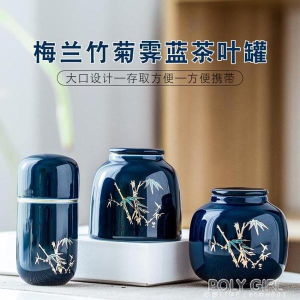 創意小號茶葉罐陶瓷便攜茶葉盒迷你隨身旅行便攜密封罐子家用茶倉 喜迎新春
