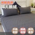保暖天鵝絨 加大床包(6x6.2尺) 簡約灰色、MIT台灣製造、質感細緻、不起毛球、親膚舒適