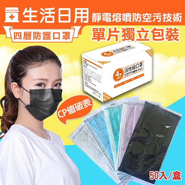 每日限量 獨立包裝四層活性碳防塵口罩-內含不織布及靜電層 (非醫用)《現貨》