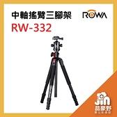 RW-332 中軸搖臂 三腳架 直播 街拍 風景 人像攝影 拍片 微電影 錄影 婚攝 低角度 球型 晶豪泰