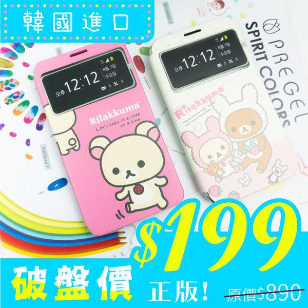 MQueen膜法女王 SAMSUNG Note3 拉拉熊 懶懶熊 來電顯示 側掀 掀蓋 皮套 手機套 正版 韓國 可插卡