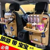 汽車座椅收納袋掛袋後背車載餐桌多功能椅背置物袋儲物箱內飾用品 【原本良品】