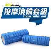 MDBuddy 按摩滾輪套組 (有氧 塑身 健身 按摩滾輪 免運 ≡體院≡
