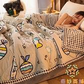 珊瑚絨毛毯被子加厚雙層單人午睡毛絨蓋毯【奇妙商舖】