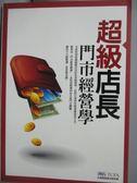 【書寶二手書T8/財經企管_MEC】超級店長門市經營學_賴淑芬