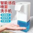 自動感應酒精噴霧式手部消毒機器壁掛式免接觸洗手皂液器殺菌消毒 防疫必備