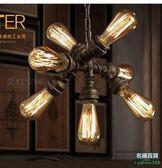 不二462loft吧咖啡店復古燈飾創意工業風水管吊燈具