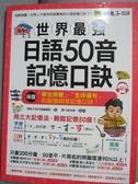 【書寶二手書T1/語言學習_QLG】世界最強日語50音記憶口訣_懶鬼子英日語編輯群