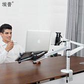 筆電支架架散熱平板電腦床上蘋果懶人桌面升降支架wy【限時特惠九折起下殺】