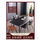 巖板餐桌家用小戶型現代簡約防刮北歐餐桌椅組合大理石吃飯桌 星河光年DF
