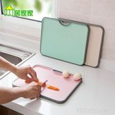 居家家加厚防滑切菜板砧板小案板塑料水果粘板家用刀板搟面板菜板