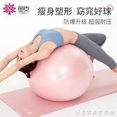 瑜伽球加厚防爆正品健身球兒童感統訓練大龍球孕婦專用助產減肥球 創意家居