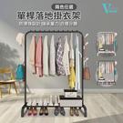 耐重落地曬衣架(單桿) 現代簡約風吊衣架 衣櫥衣帽架 防風升級 強承重力 簡易分類【VENCEDOR】
