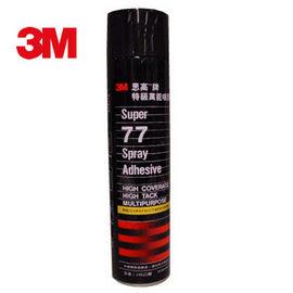 3M SUPER萬能77噴膠