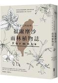 看不見的雨林 福爾摩沙雨林植物誌:漂洋來台的雨林植物,如何扎根台灣,建構你我的歷