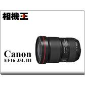 ★相機王★Canon EF 16-35mm F2.8L III USM〔三代鏡〕平行輸入