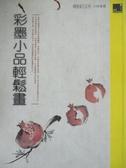 【書寶二手書T6/藝術_ZAW】彩墨小品輕鬆畫_小林東雲