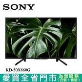 SONY 50型聯網液晶電視KDL-50W660G(預購)含配送+安裝【愛買】