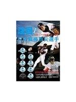 二手書博民逛書店 《注目!日本職棒頂尖選手 太平洋聯盟》 R2Y ISBN:9789861248677│李淑芳