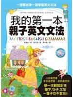 二手書博民逛書店《我的第一本親子英文文法(附贈親子共讀MP3)》 R2Y ISBN:9866077209