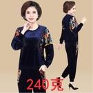 大碼長袖套裝 闊太太金絲絨運動服新款洋氣中老年女裝媽媽裝兩件套MA107-B 胖妹大碼女裝